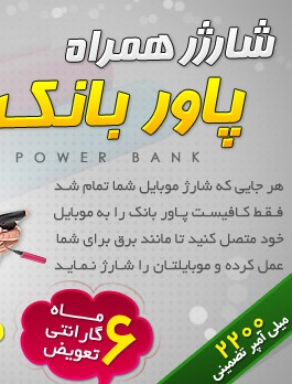 powerbank-4